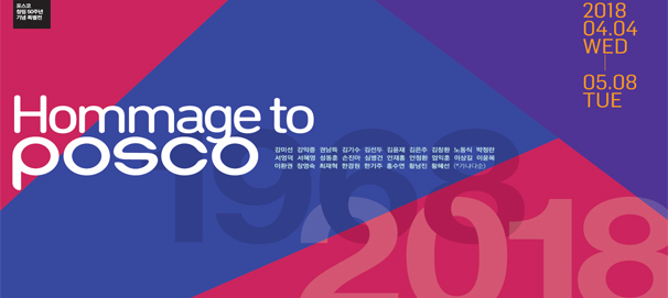 POSCO′s 50th Anniversary Special Exhibition - Hommage to POSCO