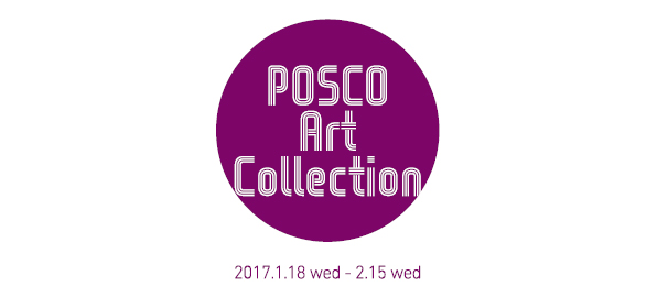 POSCO ART COLLECTION